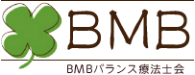 BMBバランス療法士会
